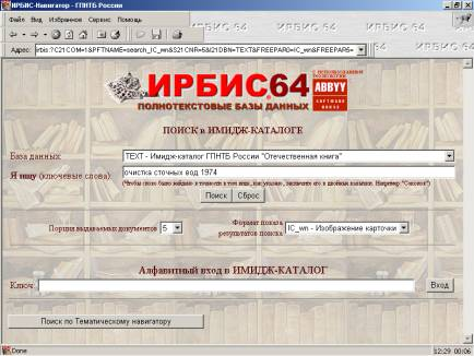 Скачать программе для библиотеки ирбис