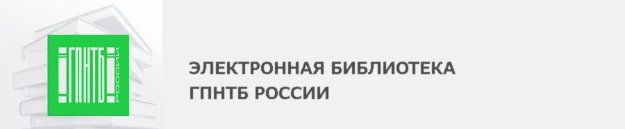 Электронная библиотека ГПНТБ России